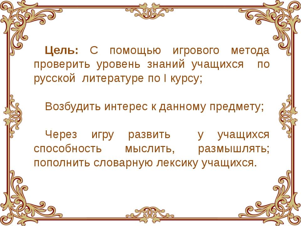 Цель: С помощью игрового метода проверить уровень знаний учащихся по русской...