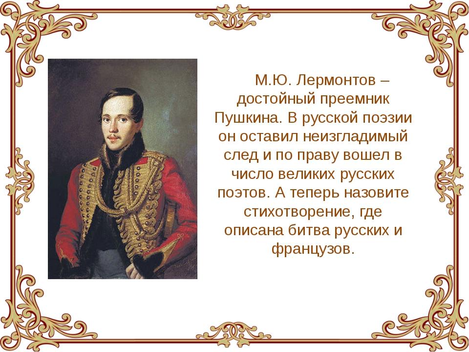 М.Ю. Лермонтов – достойный преемник Пушкина. В русской поэзии он оставил неиз...