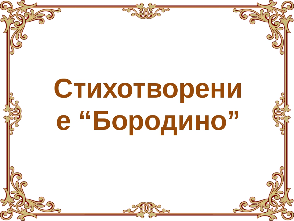 "Стихотворение ""Бородино"""