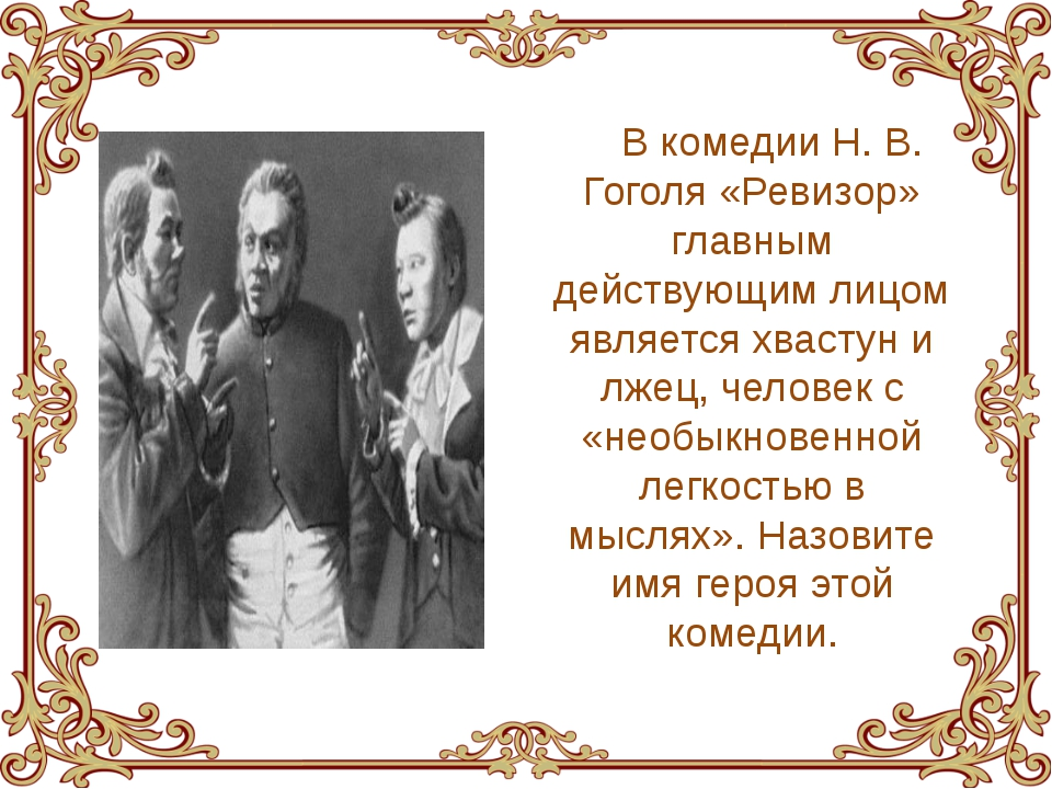 В комедии Н. В. Гоголя «Ревизор» главным действующим лицом является хвастун и...