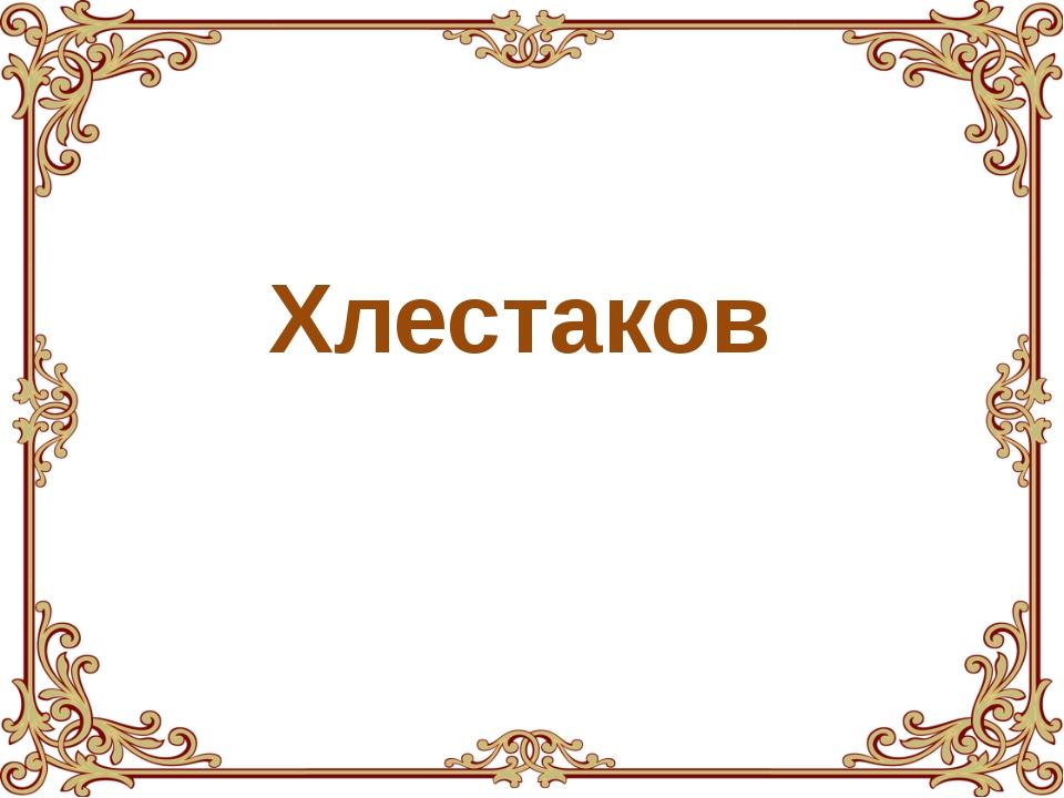 Хлестаков