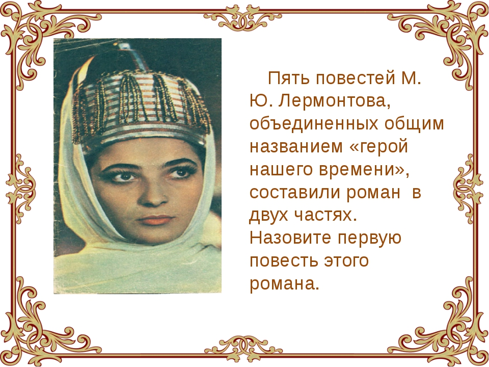 Пять повестей М. Ю. Лермонтова, объединенных общим названием «герой нашего вр...