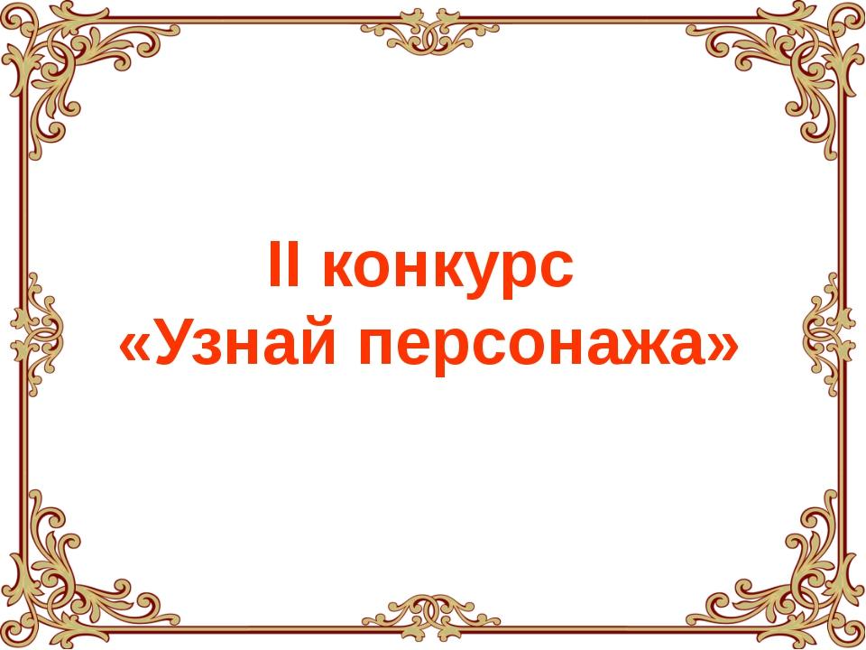 ІІ конкурс «Узнай персонажа»
