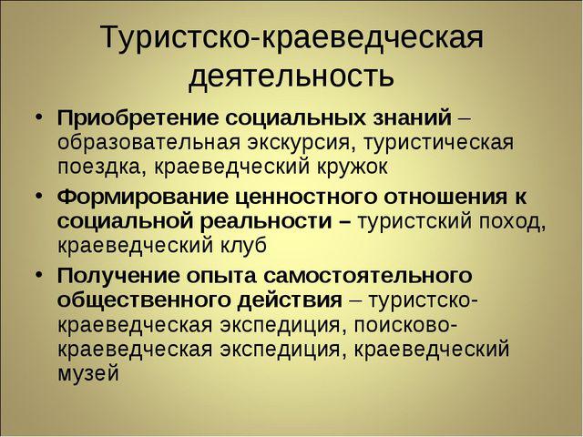 Туристско-краеведческая деятельность Приобретение социальных знаний – образов...
