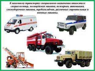 К наземному транспорту специального назначения относятся: скорая помощь, поли