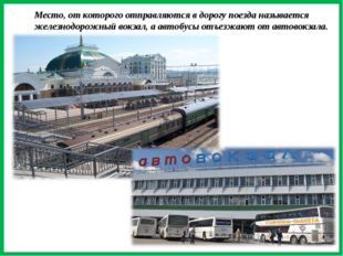Место, от которого отправляются в дорогу поезда называется железнодорожный во