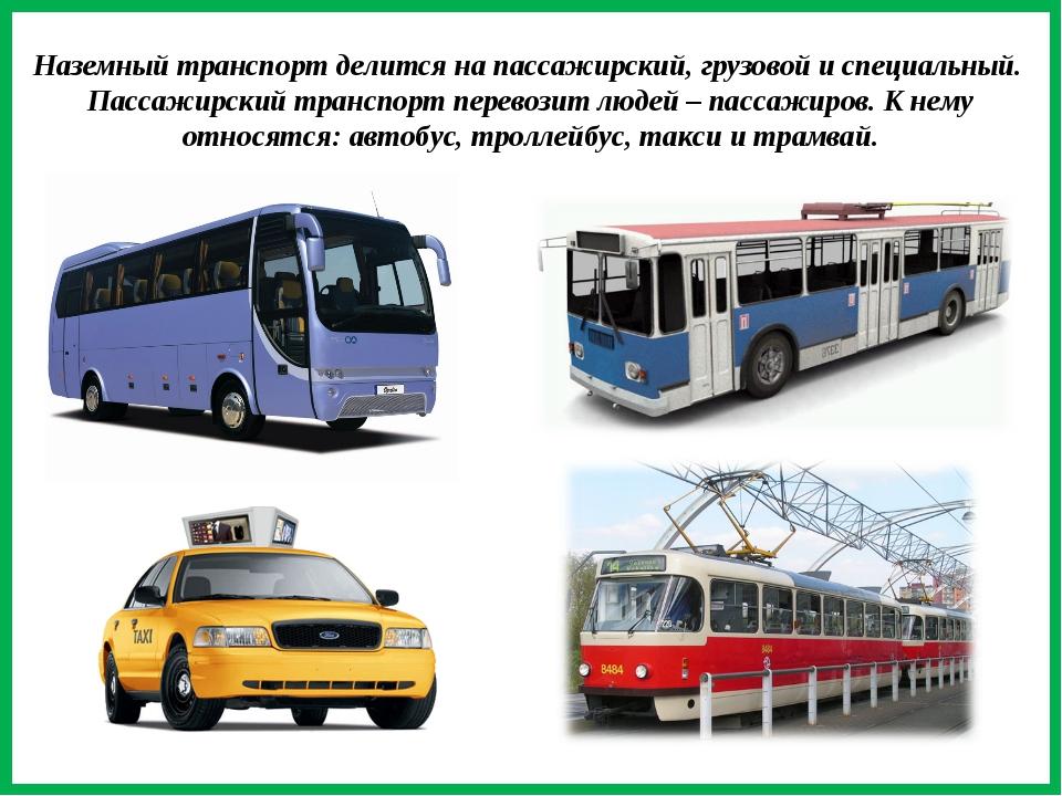 Наземный транспорт делится на пассажирский, грузовой и специальный. Пассажир...