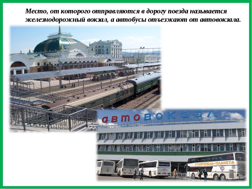 Место, от которого отправляются в дорогу поезда называется железнодорожный во...