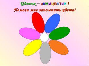 Цветик – семицветик ! Помоги мне запомнить цвета!