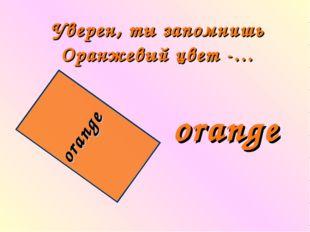 Уверен, ты запомнишь Оранжевый цвет -… orange orange