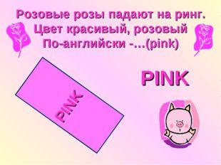 Розовые розы падают на ринг. Цвет красивый, розовый По-английски -…(pink) PI