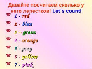 Давайте посчитаем сколько у него лепестков! Let`s count! 1 - red 2 - blue 3 –