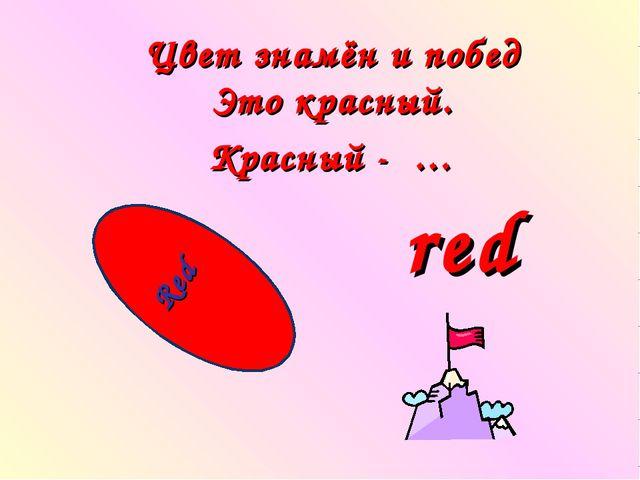 red Цвет знамён и побед Это красный. Красный - … Red