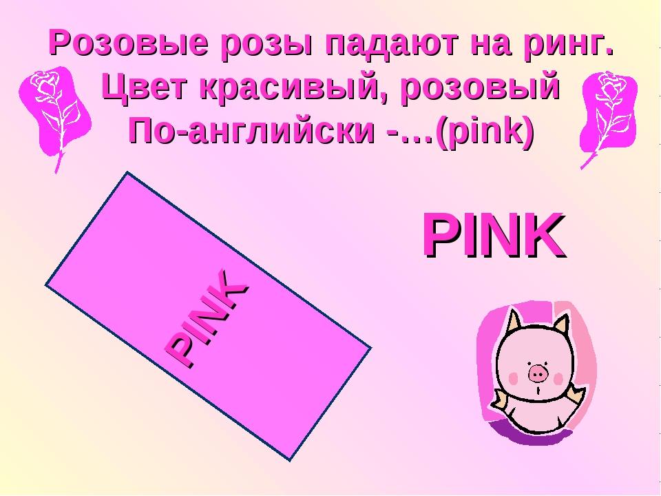 Розовые розы падают на ринг. Цвет красивый, розовый По-английски -…(pink) PI...