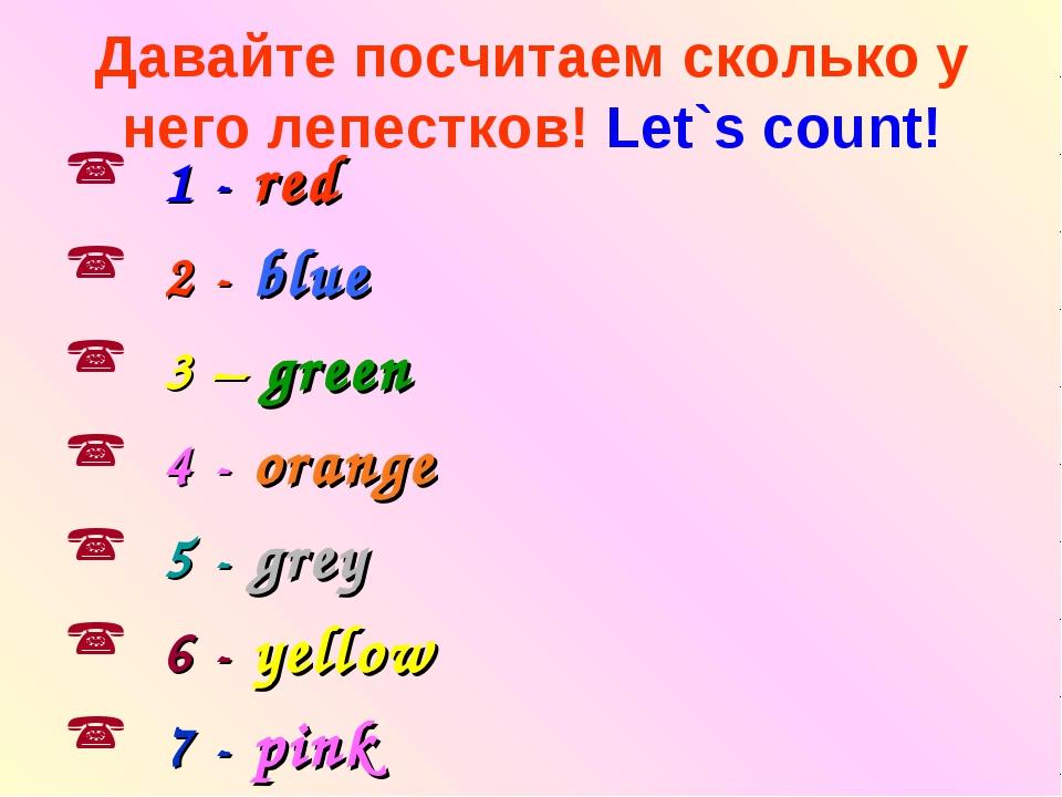 Давайте посчитаем сколько у него лепестков! Let`s count! 1 - red 2 - blue 3 –...