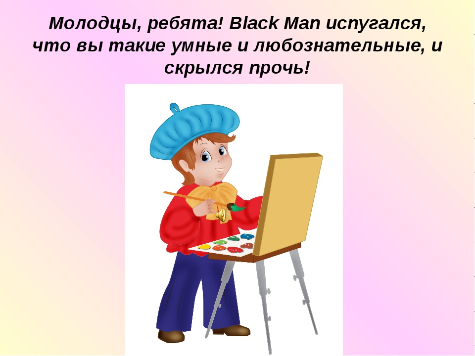 Молодцы, ребята! Black Man испугался, что вы такие умные и любознательные, и...