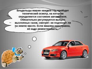 Владельцы машин каждый год проходят технический осмотр, на котором определяет