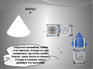 ФИЛЬТР Обратите внимание, каким стал фильтр. Откуда нанем появились частичк