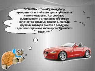 Во многих странах автомобиль превратился в злейшего врага природы и самого че