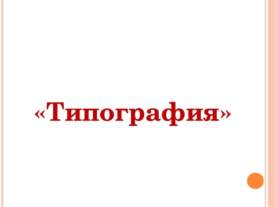 «Типография»