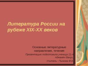 Литература России на рубеже XIX-XX веков Основные литературные направления, т