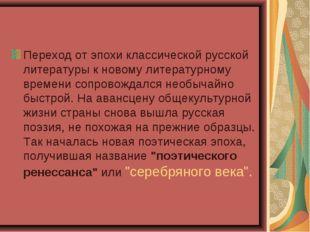 Переход от эпохи классической русской литературы к новому литературному време