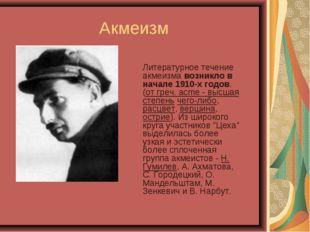 Акмеизм Литературное течение акмеизма возникло в начале 1910-х годов. (от гре