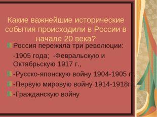 Какие важнейшие исторические события происходили в России в начале 20 века?