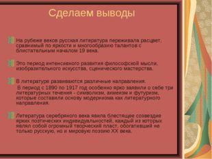 Сделаем выводы На рубеже веков русская литература переживала расцвет, сравним