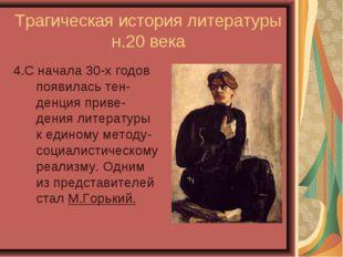 Трагическая история литературы н.20 века 4.С начала 30-х годов появилась тен-