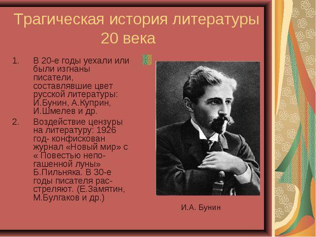 Трагическая история литературы 20 века В 20-е годы уехали или были изгнаны пи...