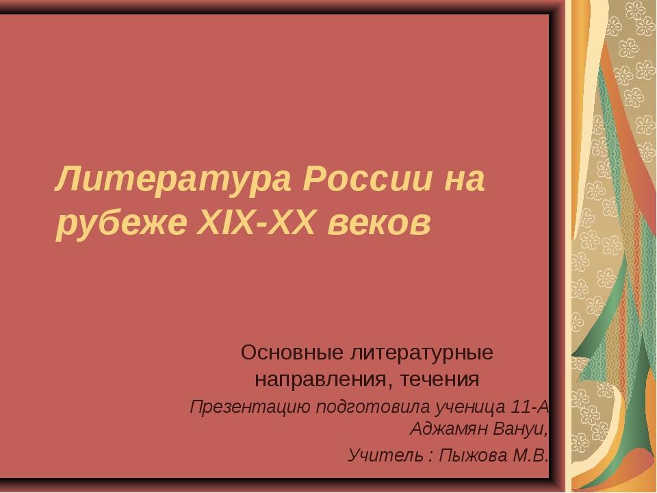 Литература России на рубеже XIX-XX веков Основные литературные направления, т...