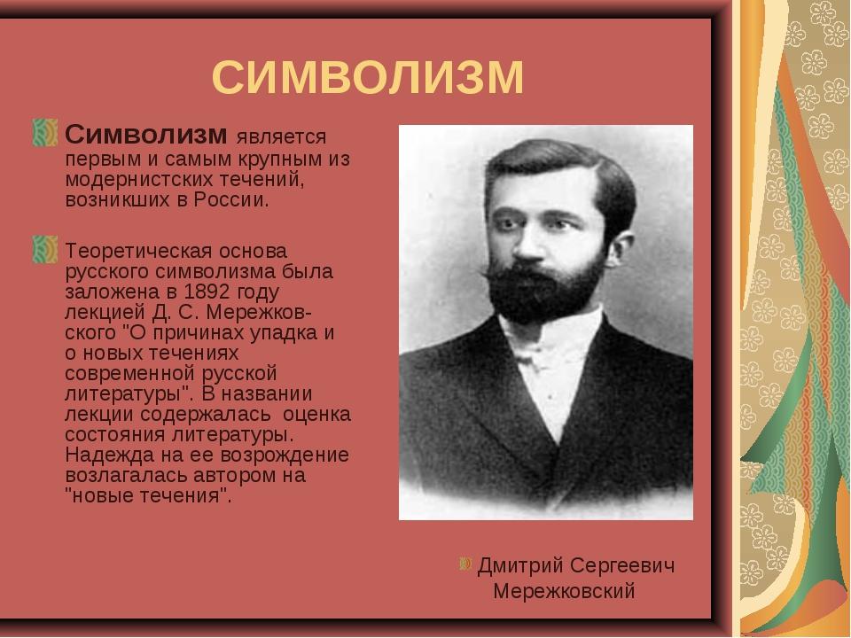 СИМВОЛИЗМ Символизм является первым и самым крупным из модернистских течений,...