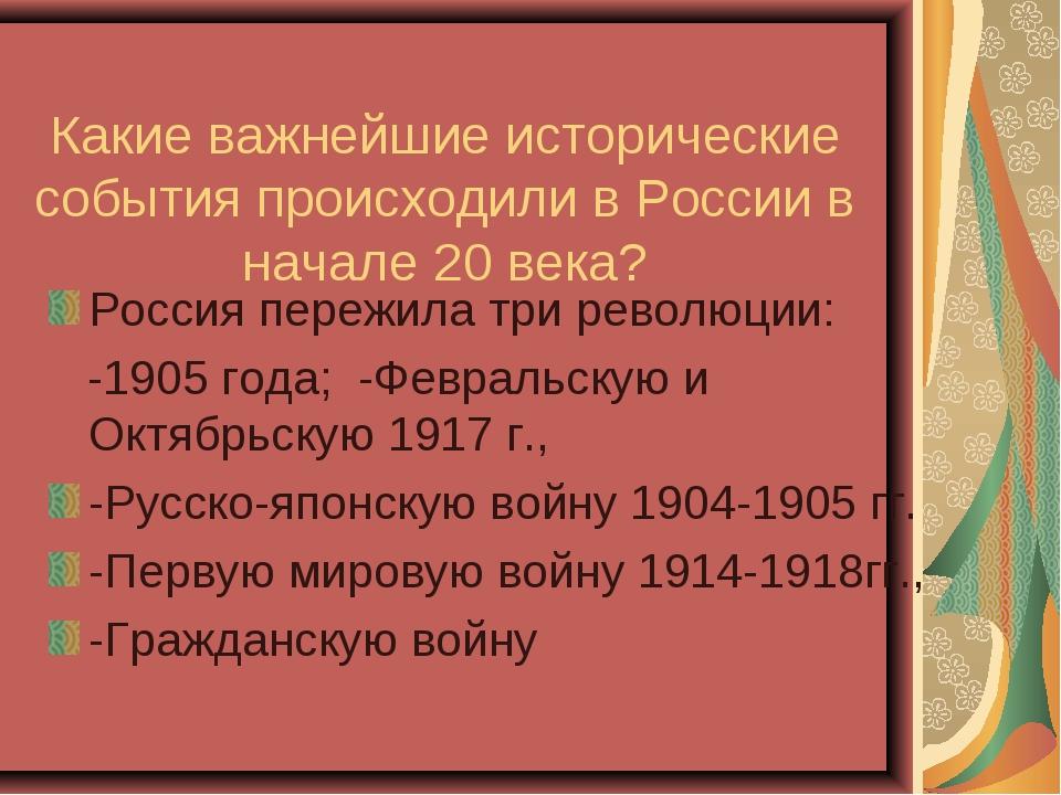 Какие важнейшие исторические события происходили в России в начале 20 века?...