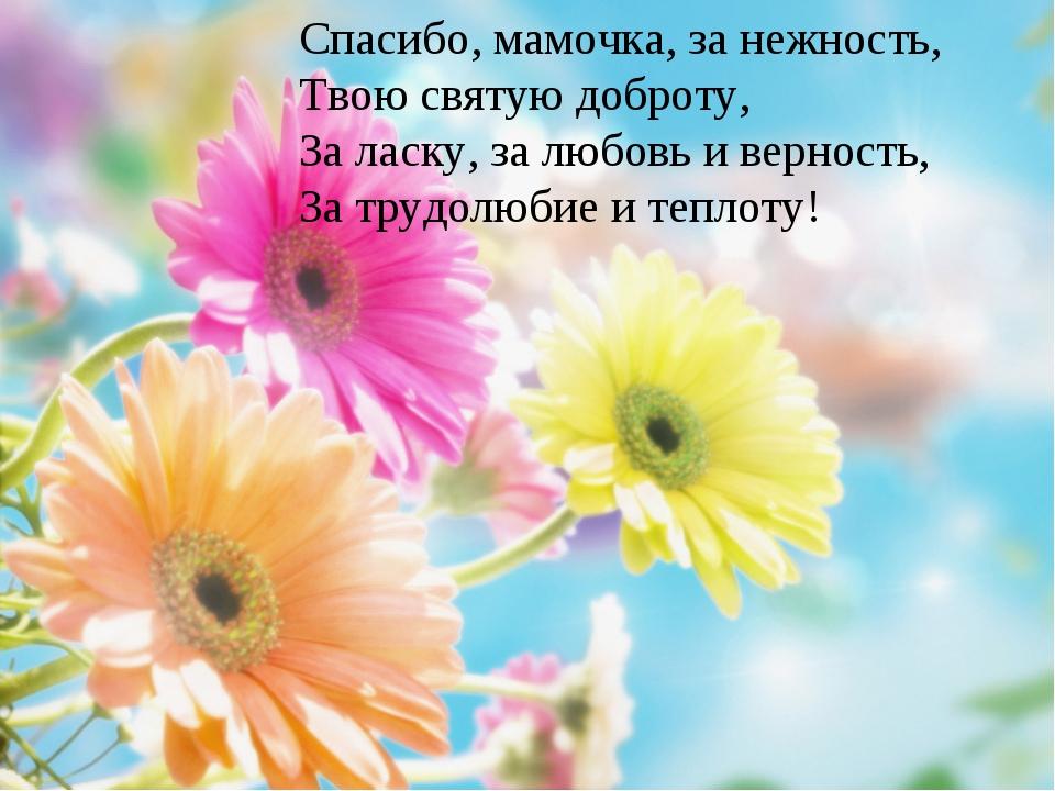 Спасибо, мамочка, за нежность, Твою святую доброту, За ласку, за любовь и вер...