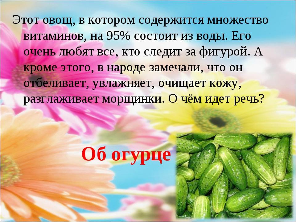 Этот овощ, в котором содержится множество витаминов, на 95% состоит из воды....