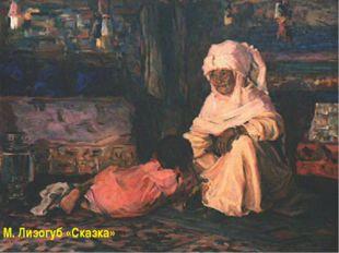 М. Лизогуб «Сказка»
