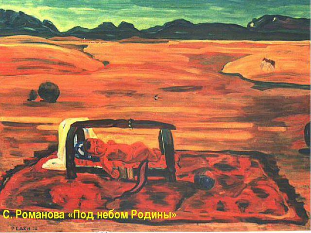 С. Романова «Под небом Родины»