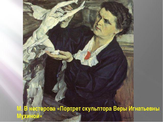 М. В нестерова «Портрет скульптора Веры Игнатьевны Мухиной»