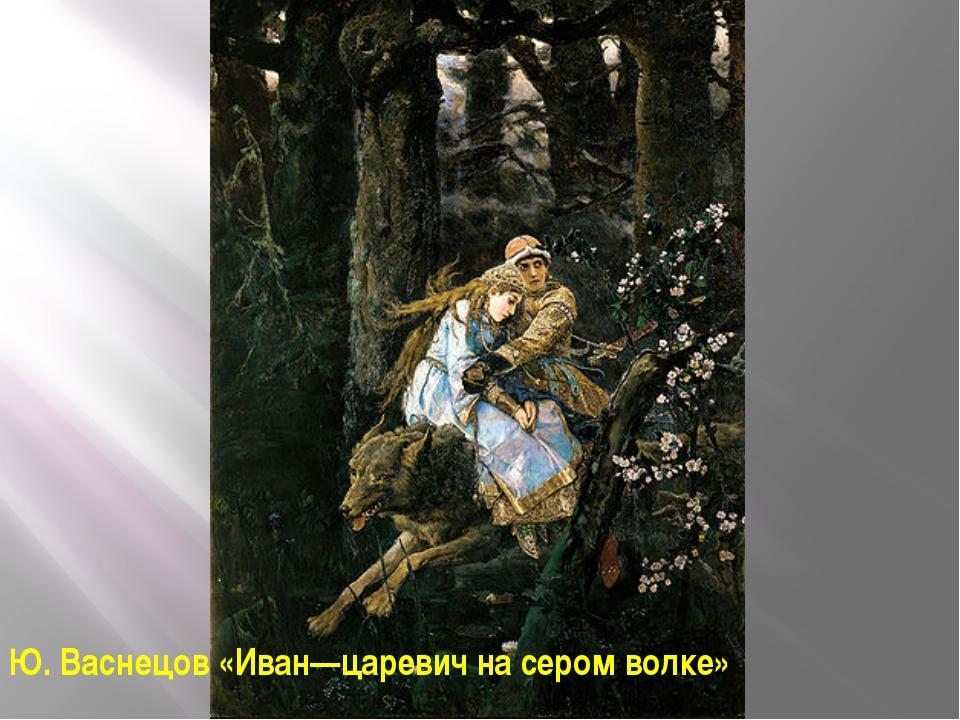 Ю. Васнецов «Иван—царевич на сером волке»