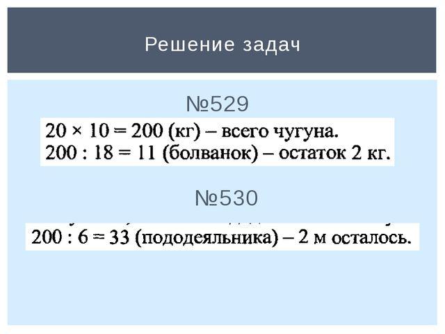 №529 №530 Решение задач