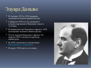 Эдуард Даладье В течение 1933 и 1934 впервые становится главой правительства.