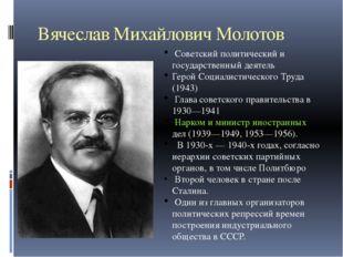 Вячеслав Михайлович Молотов Советский политический и государственный деятель