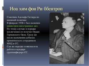 Иоа́хим фон Ри́ббентроп Советник Адольфа Гитлера по внешней политике В феврал
