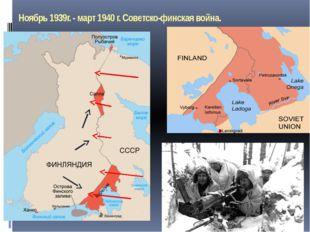 Ноябрь 1939г. - март 1940 г. Советско-финская война.