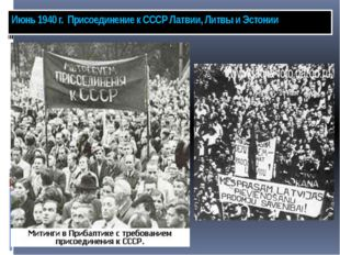 Июнь 1940 г. Присоединение к СССР Латвии, Литвы и Эстонии
