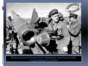 Жуков на Дальнем Востоке в боях с Японией на озере Хасан в 1938 г. и у реки Х