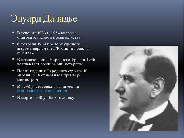 Эдуард Даладье В течение 1933 и 1934 впервые становится главой правительства....