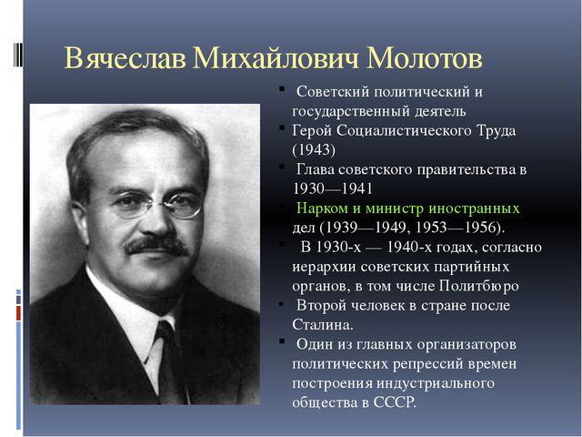 Вячеслав Михайлович Молотов Советский политический и государственный деятель...