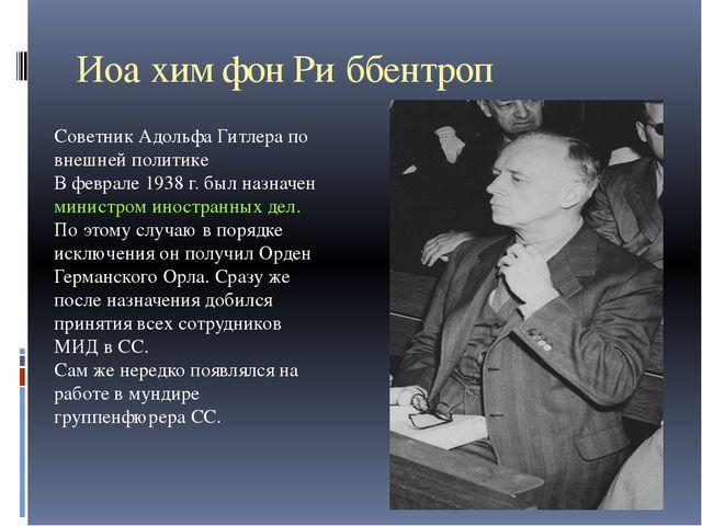 Иоа́хим фон Ри́ббентроп Советник Адольфа Гитлера по внешней политике В феврал...